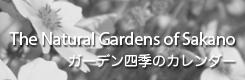 ガーデンカレンダー